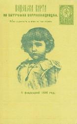 2010: Bulgarien - Ganzsachen
