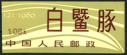 2245: China VR - Markenheftchen