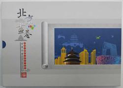 2245: China VR - Jahrbuecher