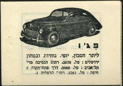3355: Israel - Markenheftchen
