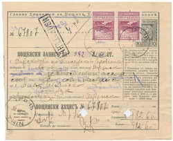 4420050: Macedonia-Bulgarian Occupation Post Offices - Postal stationery