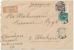 5435110: Russia Imperial 1913 Twentieth Issue Romanovs (Zag.109-125)
