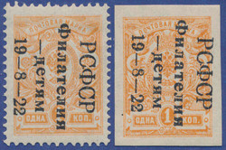 5775010: Soviet Union RSFSR 1918-23