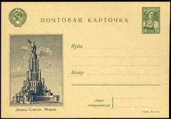 5775: Soviet Union - Postal stationery
