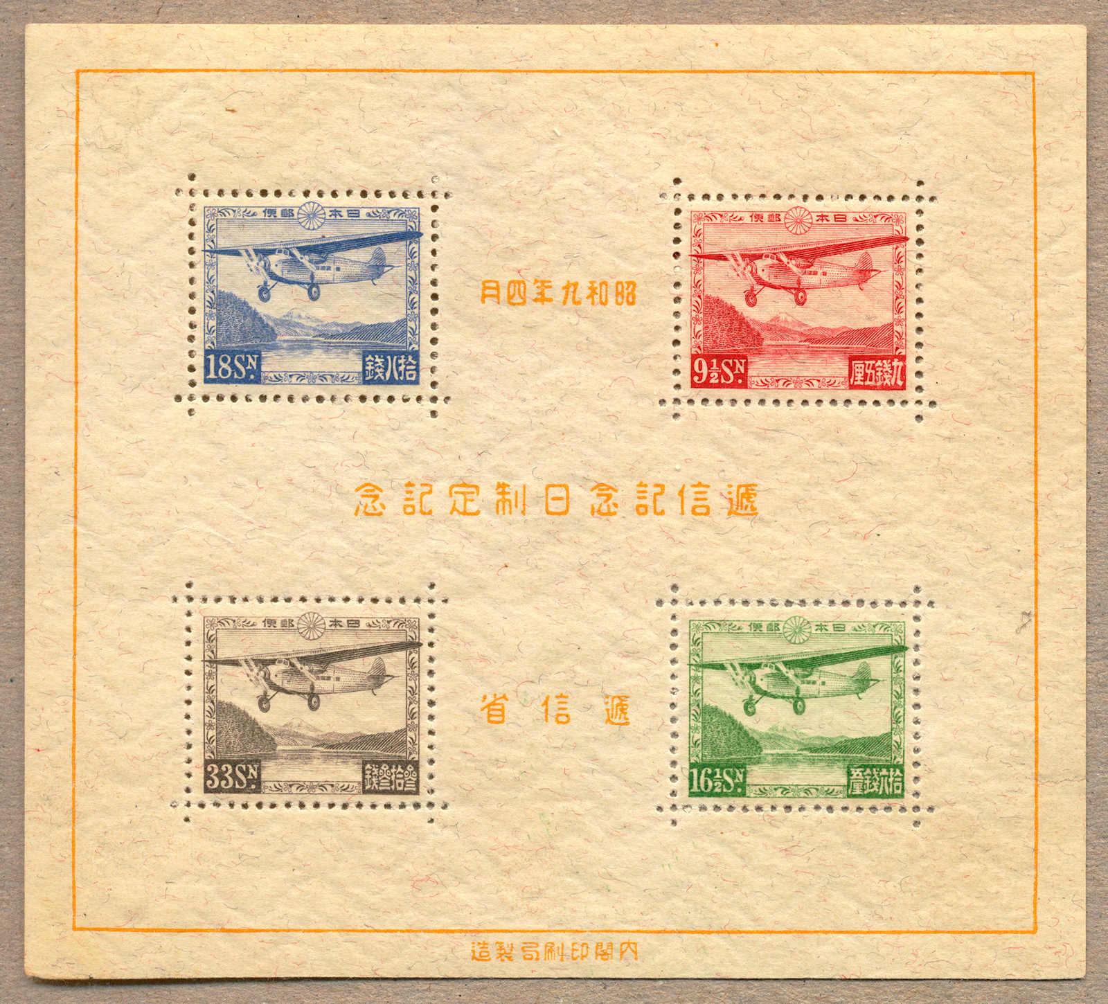Lot 20270 - Japan Japan -  classicphil GmbH 3 rd classicphil Auction - VIENNA- AUSTRIA