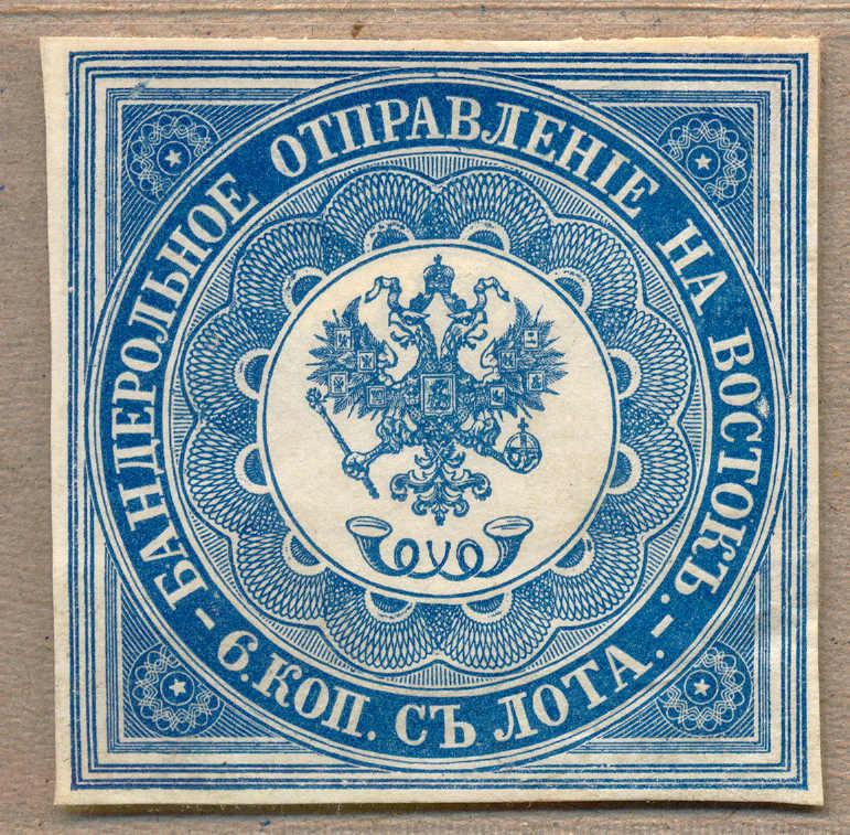 Lot 10221 - europe Turkey Russian Post Offices -  classicphil GmbH 3 rd classicphil Auction - VIENNA- AUSTRIA