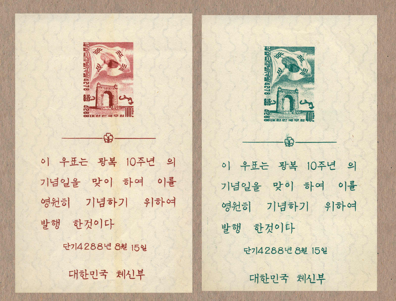 Stamp Auction - korea - north - Stamp Auction #63 on , lot 531