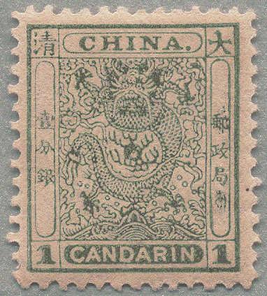 Lot 30089 - China china small dragon -  classicphil GmbH 8'th classicphil Auction - Day 3