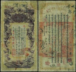110.570.100.10: Banknotes - Asia - China - Imperial