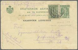 2445: Epirus - Postal stationery