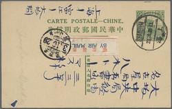 2070: China  - Ganzsachen