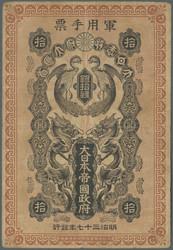 110.570.180: Banknotes – Asia - Japan