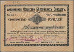 110.410: Banknoten - Russland