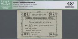 110.510: Banknotes - Ukraine