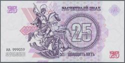 110.510: Banknoten - Ukraine