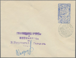 6215: Thrace - Postal stationery