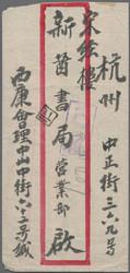 2280: China VR Süd-China