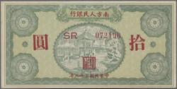 110.570.110: Banknoten - Asien - China
