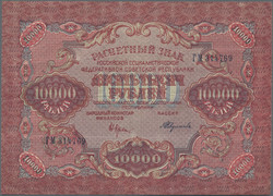 110.410: Banknotes - Russia