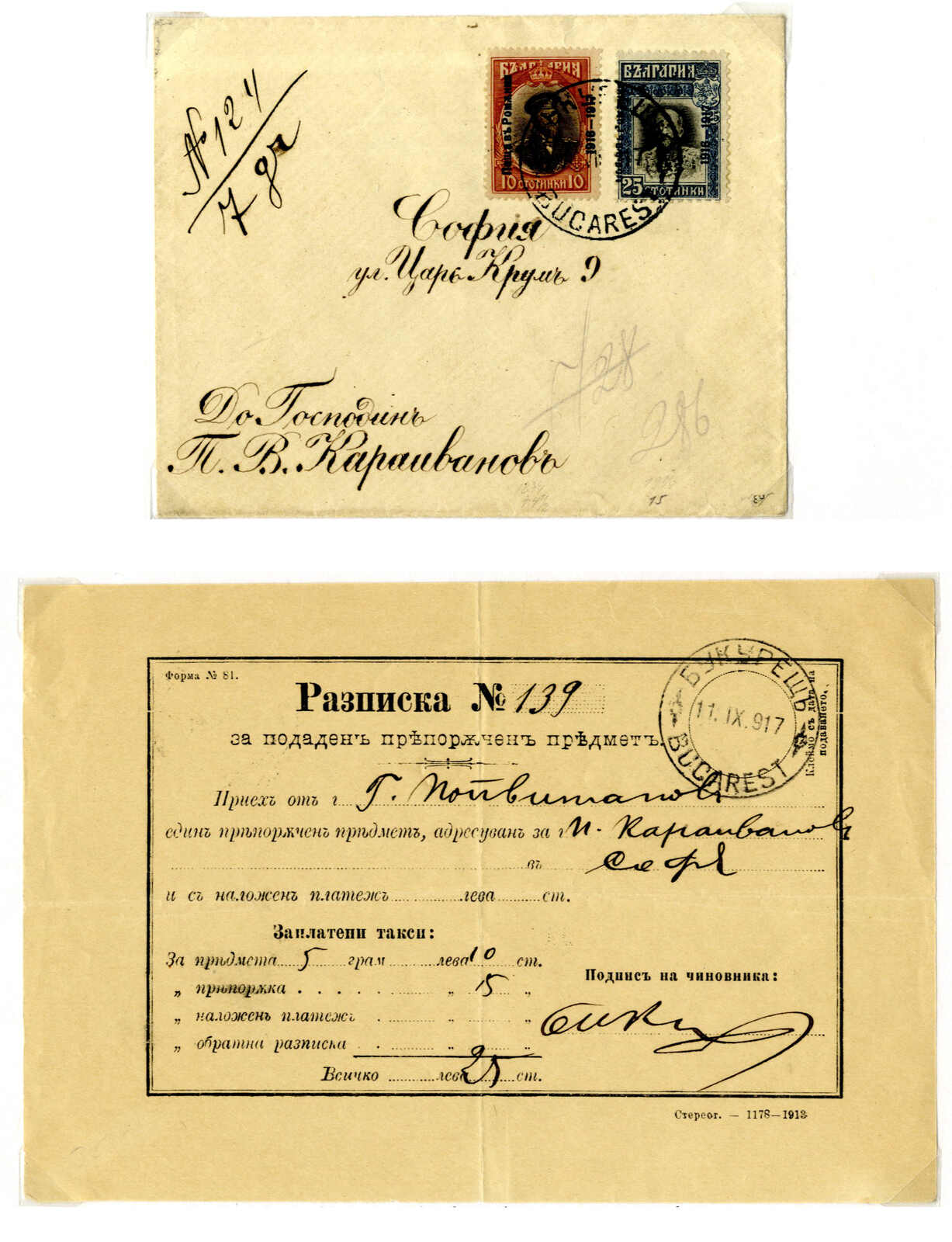 Lot 3358 - europe Romania Bulgarian Occupation Post Offices -  Viennafil Auktionen Auction #66 Worldwide Mail Auction: Italy, Austria, Germany, Europe and Overseas