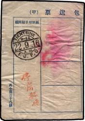 3720: Japan Post in China - Besonderheiten
