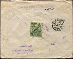 5780: Sowjetunion Gebührenmarken fürTauschsendungen