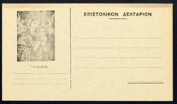 2835: Griechische Besetzung Nord Epirus - Briefe Posten