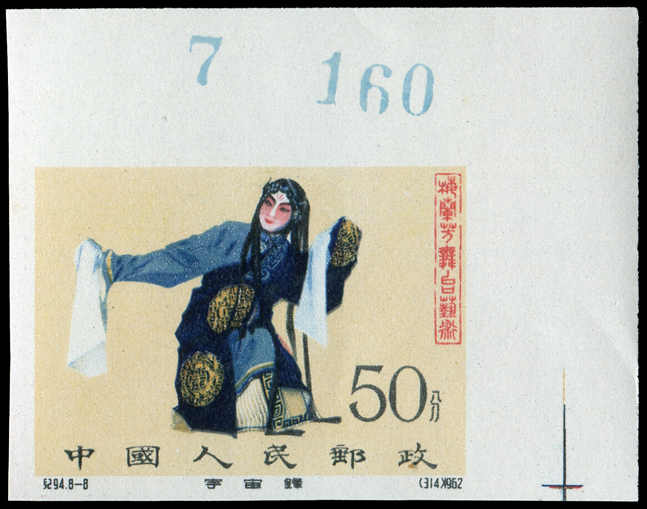 Lot 4254 - Worldwide A-Z People's Republic of China -  Auktionshaus Schlegel 26 Public Auction
