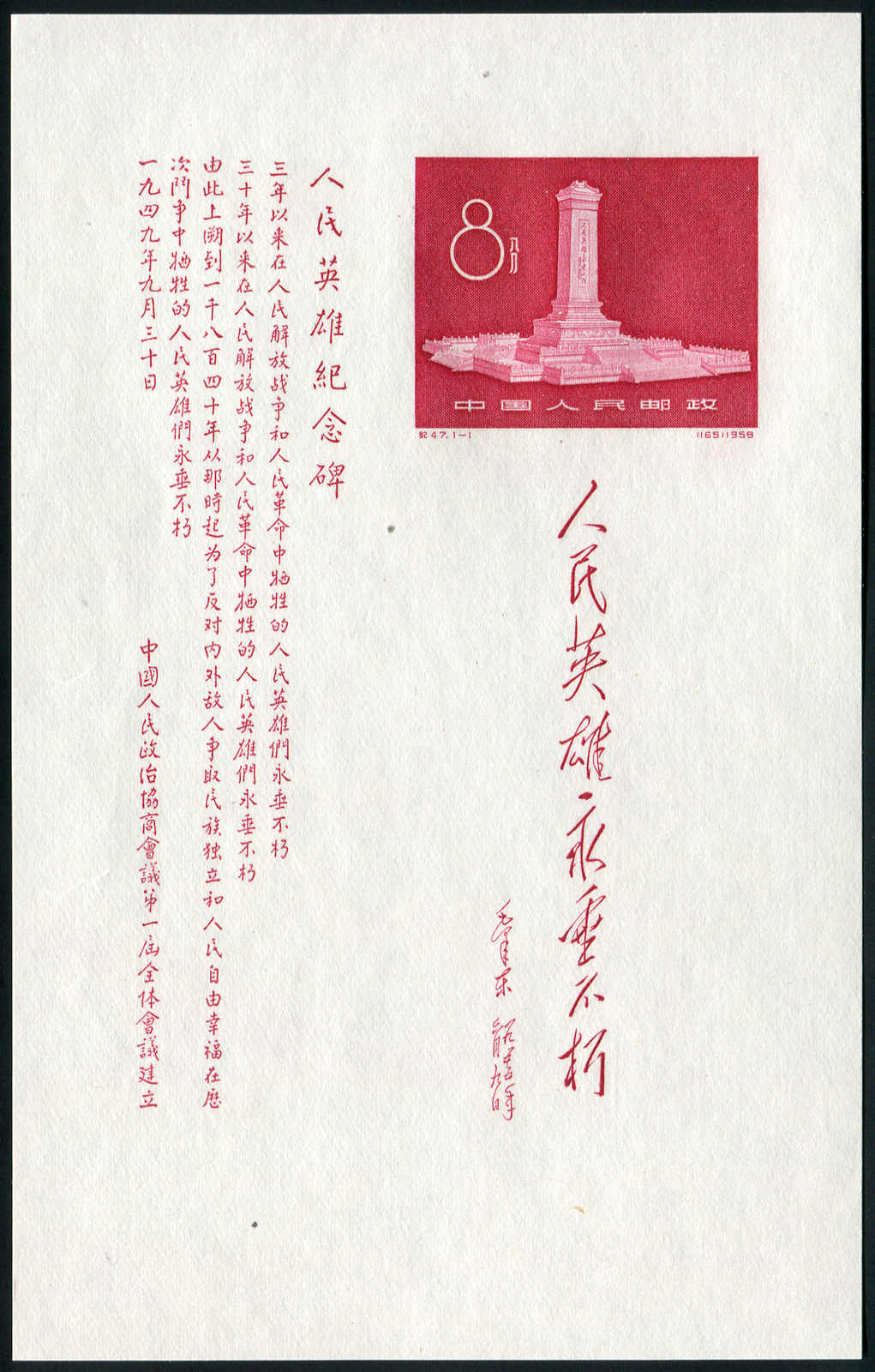 Lot 4249 - Worldwide A-Z People's Republic of China -  Auktionshaus Schlegel 26 Public Auction