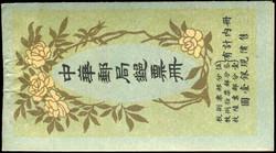 2070: China  - Markenheftchen
