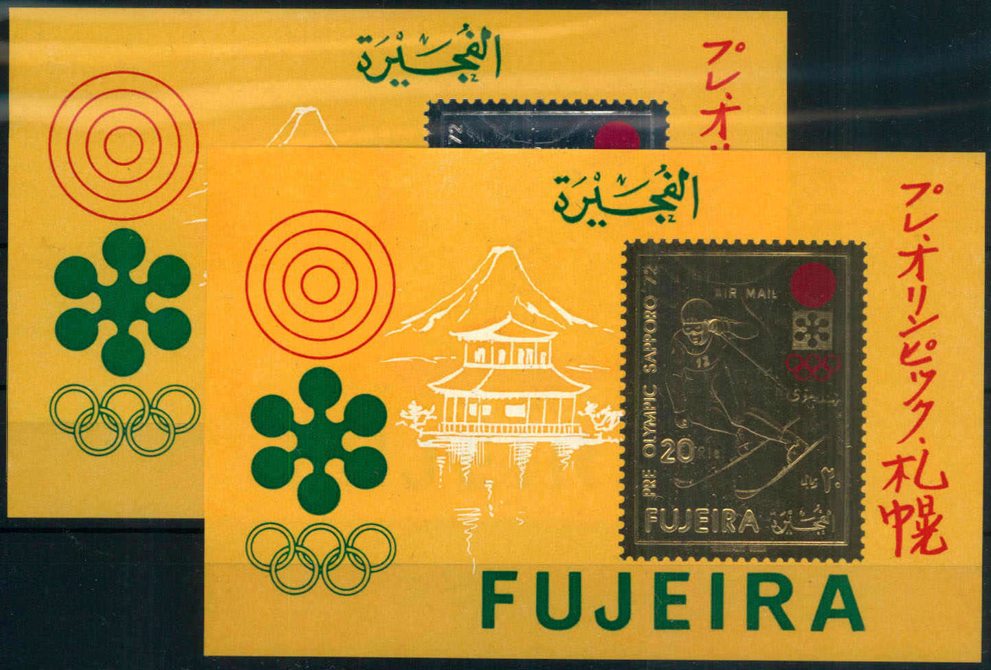 Briefmarken Thomas Fischer Fujeira Michel Bl6566