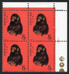 2070: La Chine