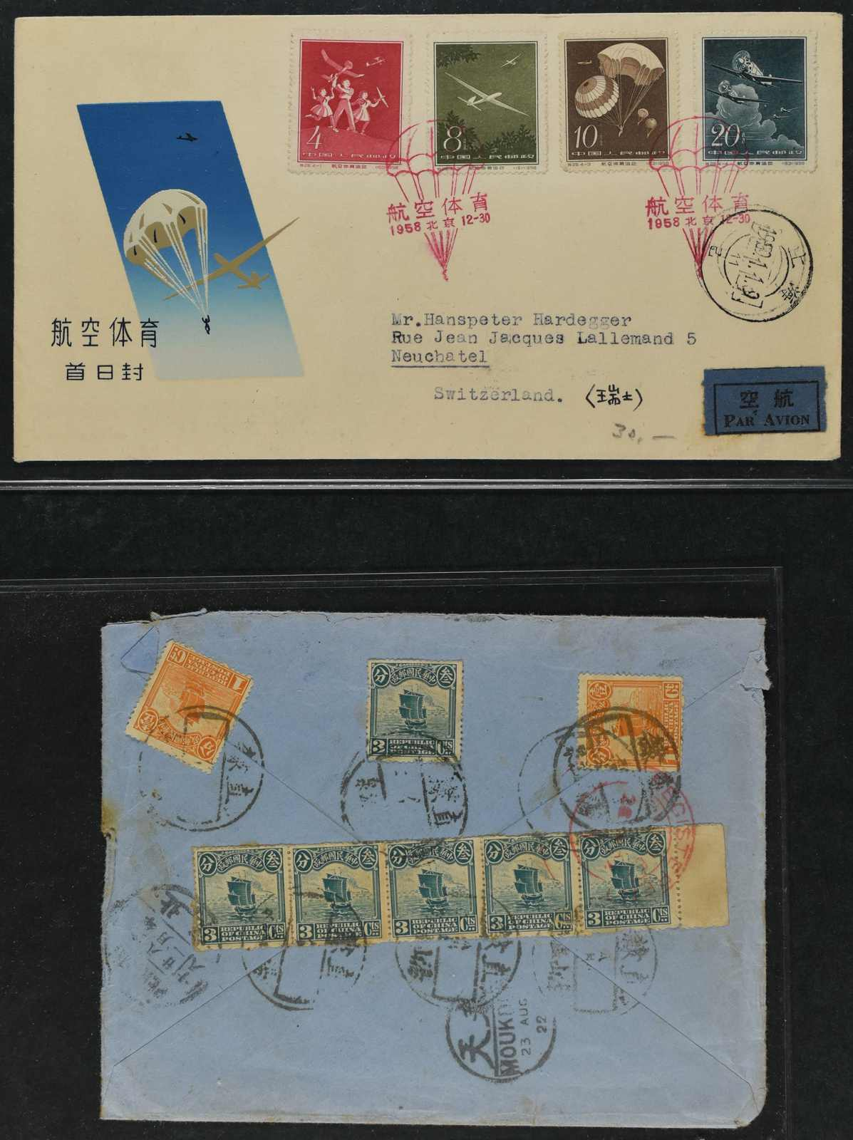 Briefmarken Sporting China Lot #040# Postkarte Mit Guter Frankatur China