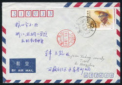 2245: China PRC - Picture postcards