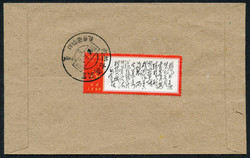 2245: China PRC - Covers bulk lot