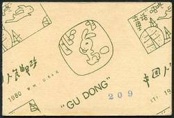 2245: China PRC - Stamp booklets