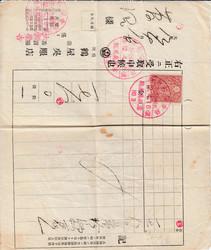 3610: Japan - Sammlungen