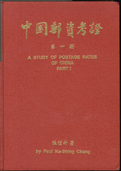 2070: China - Philatelistische Literatur