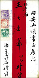 2075: China Lokal Formosa