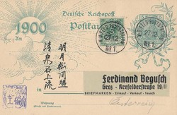 150: Deutsche Auslandspost China