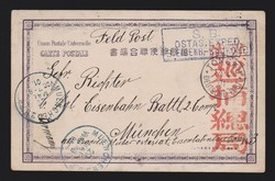 10150020: German Post Office in China, boxer rebellion