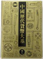 130: Numismatic Literatur