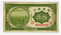 110.570.100.20: Banknoten - Asien - China - Republik