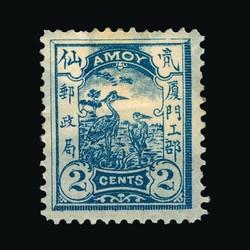 2085: China Lokal Amoy
