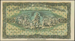 110.140.20: Banknoten - Griechenland - Spezial Ausgaben