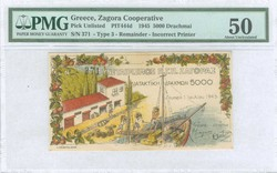 110.140.20: Banknotes - Greece - Specialized Issues