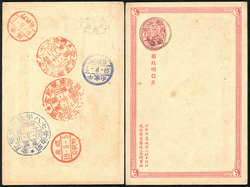 2070060: China Imperial Post - Ganzsachen
