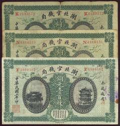 110.570.110.10: Banknoten - Asien - China Kaiserreich