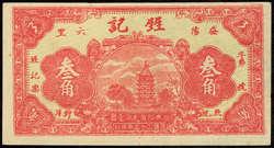 110.570.110.20: Banknoten - Asien - China - Republik