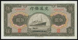 110.570.110.20: Banknoten - Asien - China - Republik